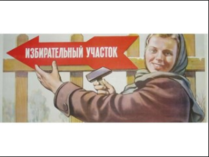 выборы в госдуму России в Украине