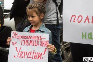 pereselenets-grazhdanin-ukrainy