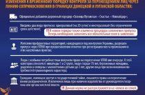 На Донбассе создается полноценная граница
