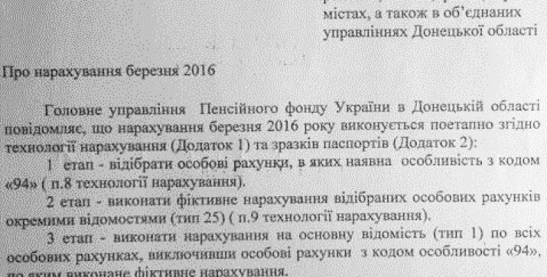 Пенсионные фонды получили инструкции, как лишить выплат пенсионеров-переселенцев (документ)