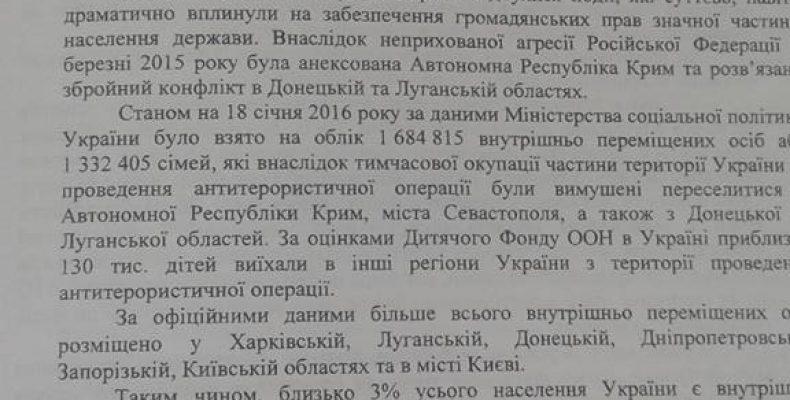 Что приняли на парламентских слушаниях по впл и Донбассу и как это было