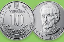 Нацбанк вводит в обращение самую большую монету-гривну