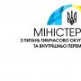Заместитель министра МинВОТ разбил переселенцев на две волны и три категории