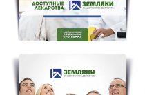 Для переселенцев и жителей Донбасса стартовала программа «Доступные лекарства» от Движения «Земляки»
