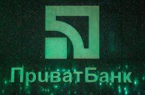 Приватбанк блокирует счета за донбасскую прописку