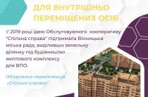 Как в Виннице строится жилье для ВПЛ
