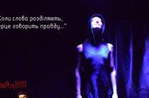 Презентація міждисциплінарного проекту «Чорний сніг» (танець\ відео\ фізичний театр)