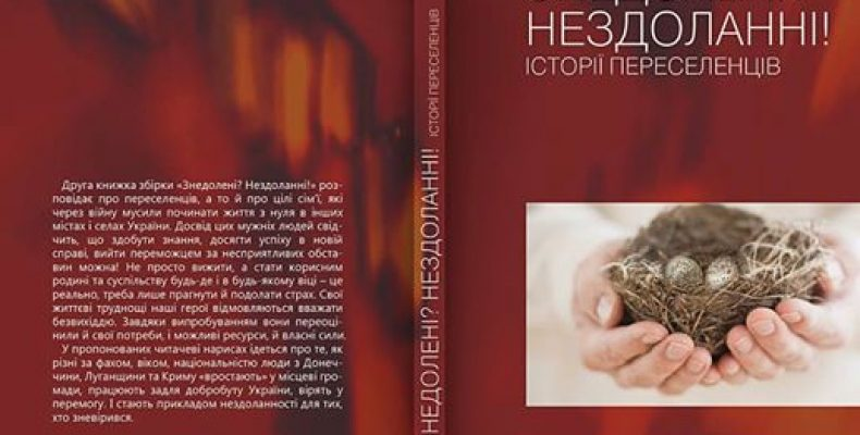 В Києві відбудеться презентація-обговорення книги історій переселенців «Знедолені? Нездоланні!»