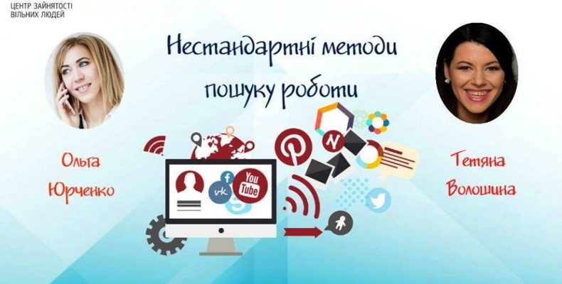 Бесплатный тренинг «Нестандартные методы поиска работы»