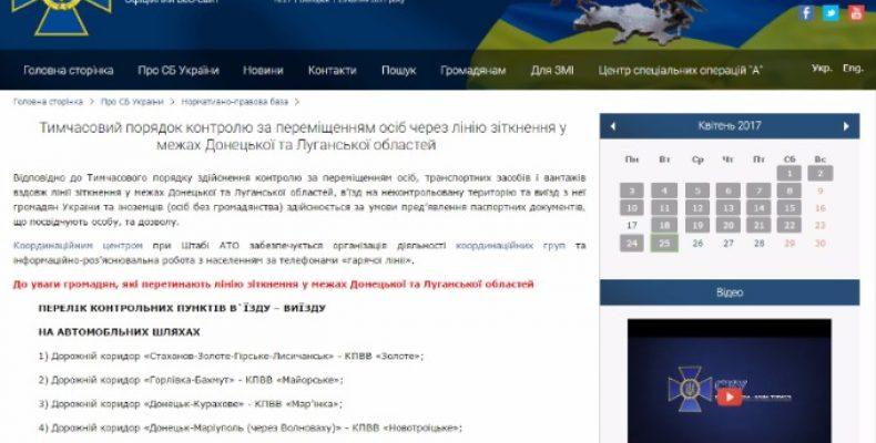 Опубликован новый порядок пересечения линии разграничения на Донбассе