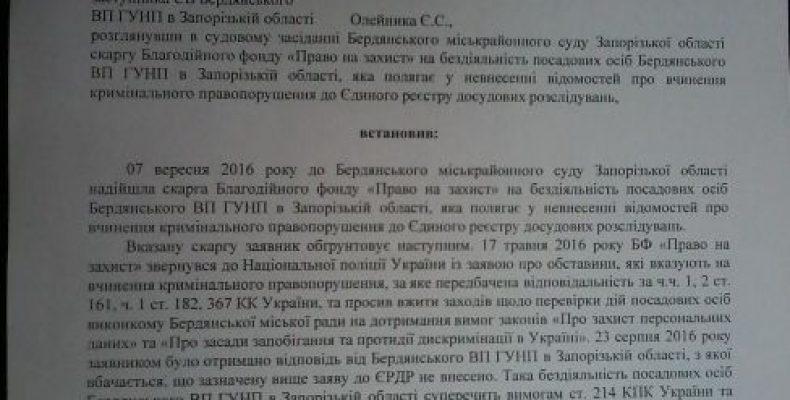 Полицию заставили начать дело против чиновников из-за персональных данных переселенцев