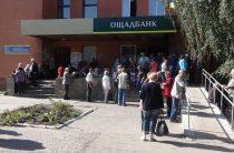 Кабмин изменил сроки идентификации переселенцев-получателей всех социальных выплат в Ощадбанке