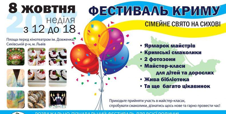 Во Львове переселенцы проведут «Фестиваль Крыма»
