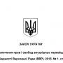 Разъяснение Закона №2166 «Об усилении гарантий соблюдения прав и свобод внутренне перемещенных лиц»