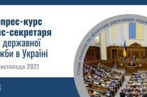 ВПЕРШЕ: підвищення кваліфікації прес-секретарів