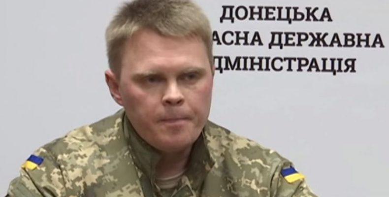 Новым главой Донецкой ОВГА назначен генерал Службы безопасности Украины Александр Куць