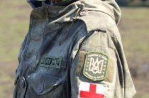 Медики в зоне АТО получат статус участника войны
