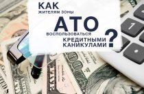 Погашение кредитной задолженности в зоне антитеррористической операции