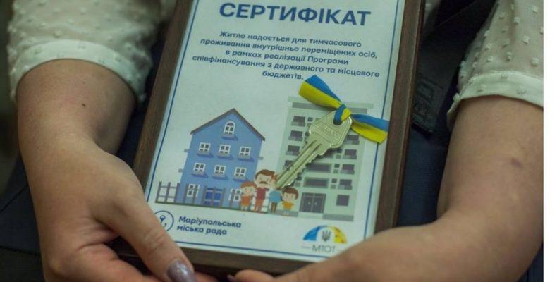 В Мариуполе переселенцам вручили ключи от квартир