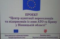 У бізнес-переселенців ще є шанс на Вінниччині отримати кошти з гранту ЄС