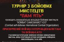 В Києві відбудеться щорічний турнір з єдиноборств «Пам'ять», присвячений воїнам-інтернаціоналістам та воїнам АТО