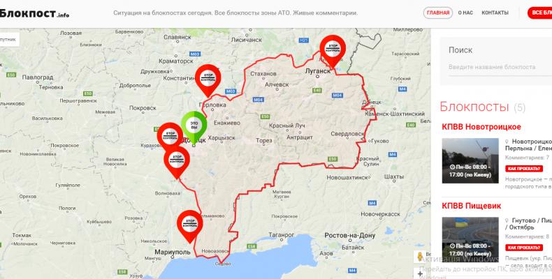 Создан сайт, на котором публикуется актуальная информация онлайн о ситуации на блокпостах зоны АТО