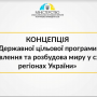 Правительством принята новая концепция возобновления мира в восточных регионах Украины