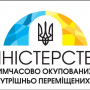 Заработала межведомственная рабочая группа по усовершенствованию законодательства в сфере защиты прав внутренне перемещенных лиц