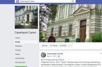 Переселенцев могут выселить из санатория «Салют»
