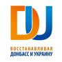 В Киеве состоится ІІ Форум «Восстанавливая Донбасс и Украину»