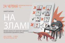 У Житомирі покажуть мандрівну виставку «На зламі»