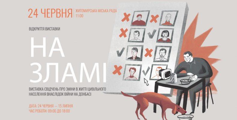 «На зламі» війни: у Житомирі пройшла мандрівна інтерактивна виставка