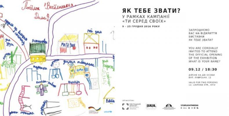 В Киеве пройдет выставка «Как тебя зовут», посвященная социальной интеграции семей переселенцев