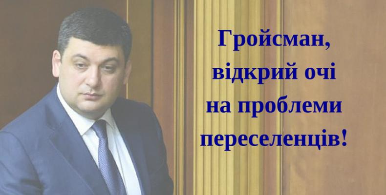 В Киеве пройдет акция «Гройсман, открой глаза на проблемы переселенцев