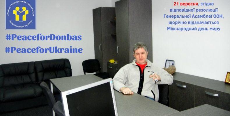 Переселенцы с Востока Украины отметили Международный день мира