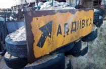 Авдеевка снова без украинской власти?