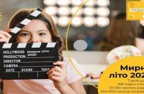 Фонд Рината Ахметова приглашает детей в 7-дневный онлайн-лагерь