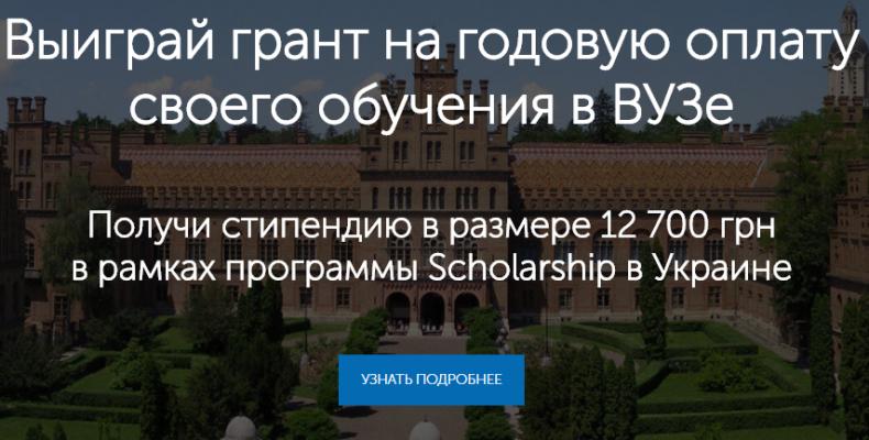 Студенты могут получить гранты на оплаты обучения