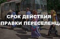 В Украине 6 тысяч переселенцев Донбасса живут в переполненных Центрах коллективного проживания