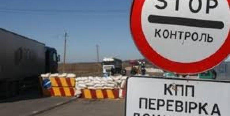 Штрафы за нарушения на границе и КПВВ Донбасса увеличены в 10 раз.