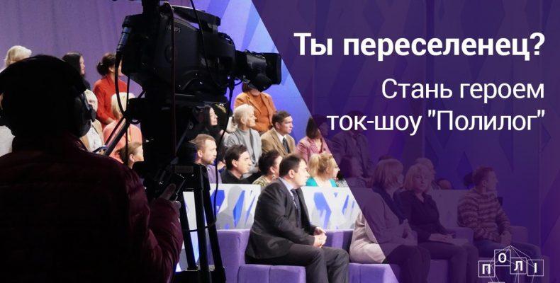 Cтартует новый сезон социального ток-шоу для переселенцев «Полилог»