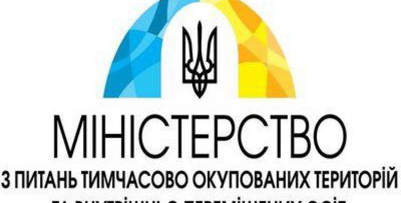 Інформація щодо установчих зборів з формування складу Громадської ради при МТОТ 1 серпня 2018 р.
