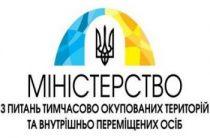 МинВОТ возобновил работу по формированию Общественного совета при Министерстве