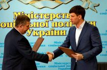 Министерстве социальной политики Украины подписало Меморандум о координации действий ведомства и общественных активистов