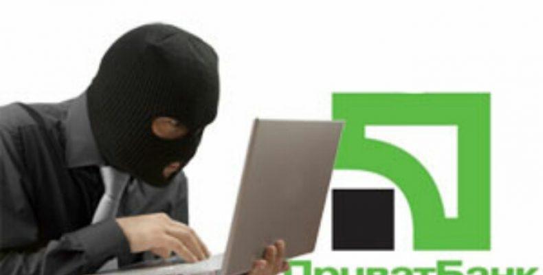 Приват Банк предупреждает переселенцев о мошенниках