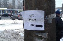 Отсутствие мобильной связи с Донбассом: какие последствия для реинтеграции?