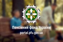 Долги по пенсиям: В Украине анонсирован пересмотр пенсионного законодательства