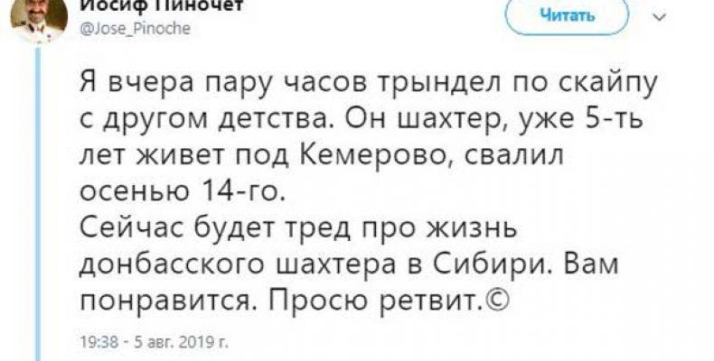 Донецких здесь ненавидят: шахтер с Донбасса после начала войны уехал в Сибирь и рассказал, что из этого вышло
