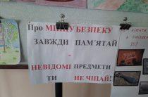 У Сєвєродонецьку відбувся тренінг з «мінної безпеки» для педагогів та учнів