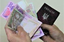 Украинские граждане получат разовые социальные выплаты